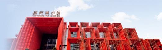 重庆美术馆
